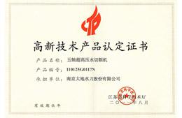 五轴 - 高新技术产品认定证书