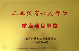 工业强省六大行动重点项目单位